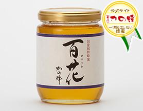 【国産蜂蜜】国産百花蜂蜜300g
