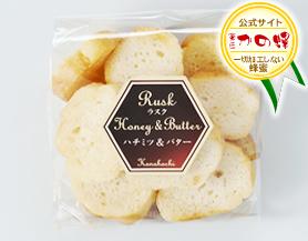 【お菓子】ハチミツラスク70g バター風味