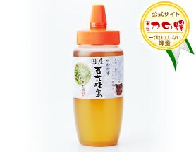 【国産蜂蜜】国産百花蜂蜜500g(とんがり容器)