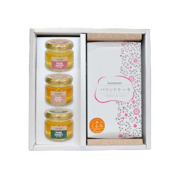 【蜂蜜ギフト】はちみつパウンドケーキ(くるみ)と蜂蜜セット