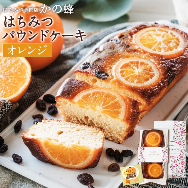 【お菓子】はちみつパウンドケーキ (オレンジ&レーズン) 約300g ハロウィンシール1枚付き