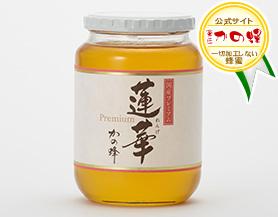 【国産蜂蜜】国産プレミアムレンゲ蜂蜜1000g