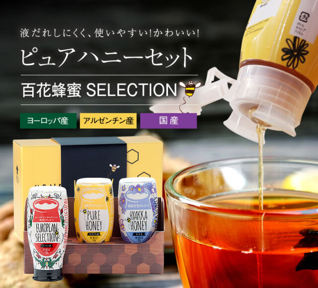 【お歳暮】ピュアハニー3種セット(国産・ヨーロッパ産・アルゼンチン産)