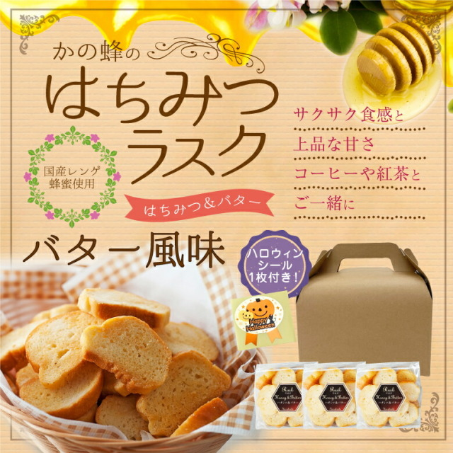 【お菓子】はちみつラスク(バター風味)70g×3袋セット ハロウィンシール1枚付き