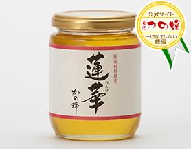 【国産蜂蜜】国産九州レンゲ蜂蜜300g