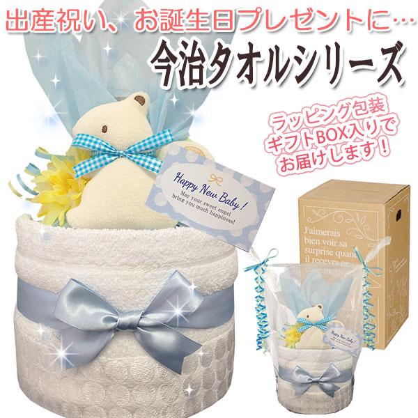 贈り物に大人気!今治タオルのおむつケーキ│今話題の男の子の出産祝いプレゼント imb1501