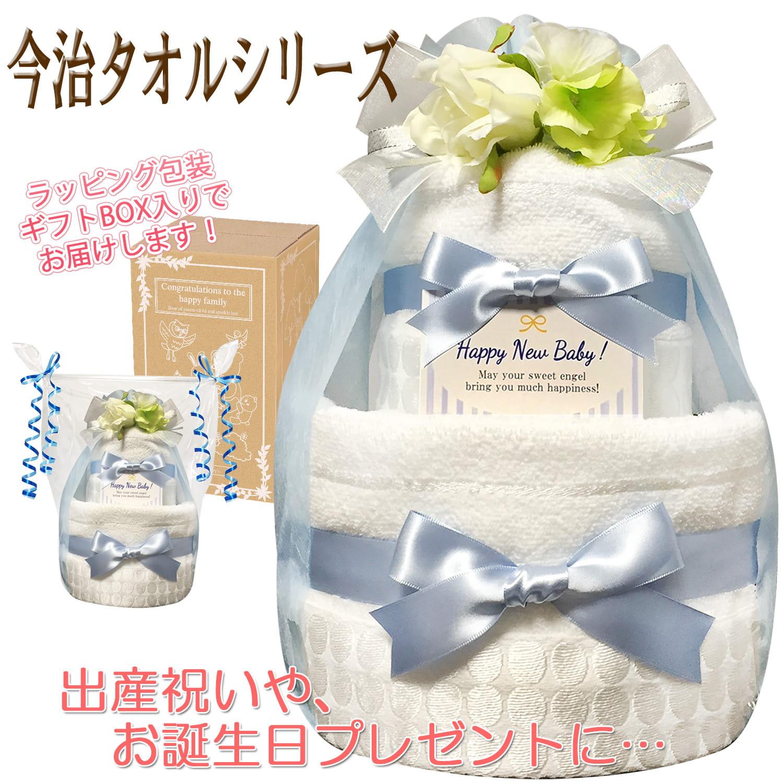 贈り物に大人気!今治タオルのおむつケーキ2段│今話題の男の子の出産祝いプレゼント imb3001