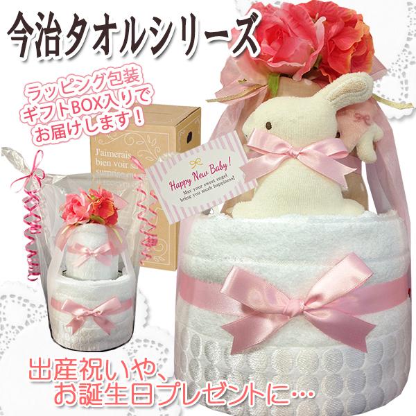 贈り物に大人気!今治タオルのおむつケーキ2段│今話題の女の子の出産祝いプレゼント imb6101