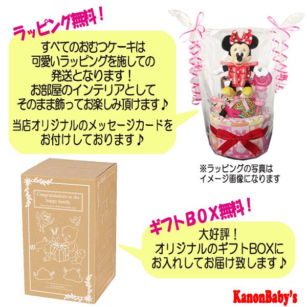 ディズニー ミッキーのおむつケーキ