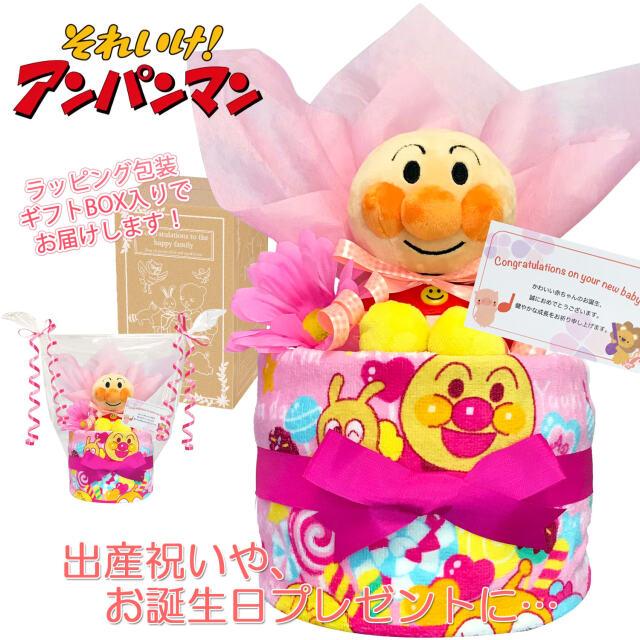 本当に喜ばれる!出産祝いおすすめ人気プレゼント アンパンマンのおむつケーキ │女の子の赤ちゃん anp1602
