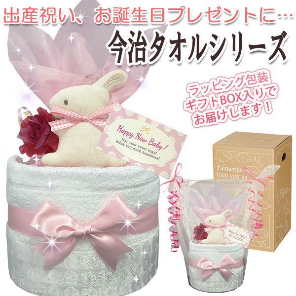 贈り物に大人気!今治タオルのおむつケーキ│今話題の女の子の出産祝いプレゼント imb1601
