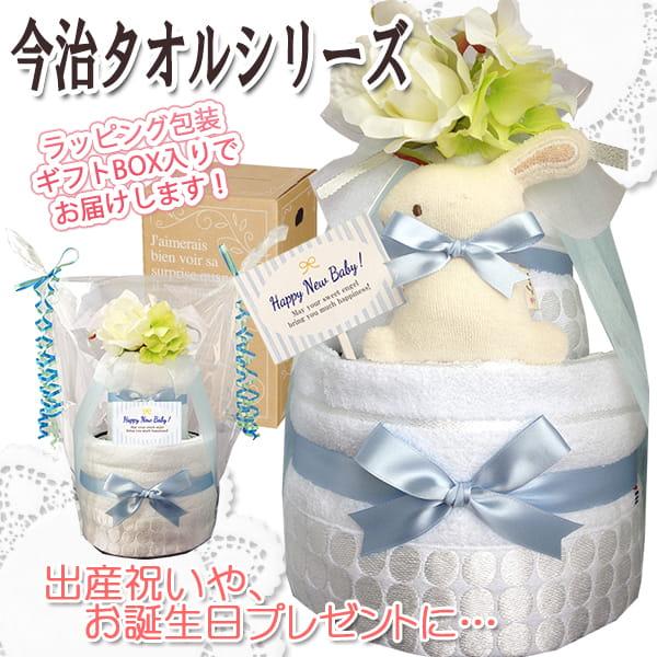贈り物に大人気!今治タオルのおむつケーキ2段│今話題の男の子の出産祝いプレゼント imb2001