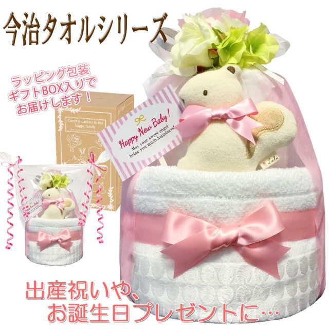 贈り物に大人気!今治タオルのおむつケーキ2段│今話題の女の子の出産祝いプレゼント imb2101