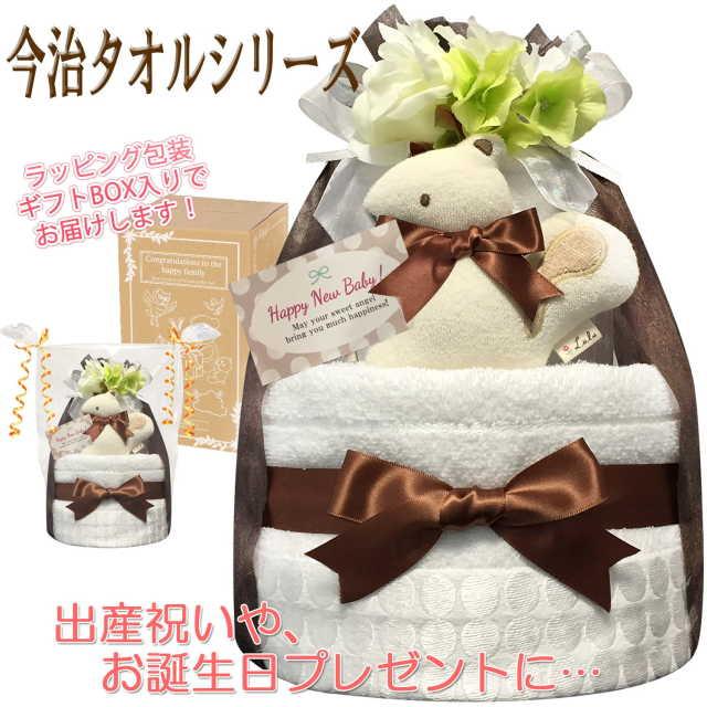 贈り物に大人気!今治タオルのおむつケーキ2段│今話題の出産祝いプレゼント imb2201