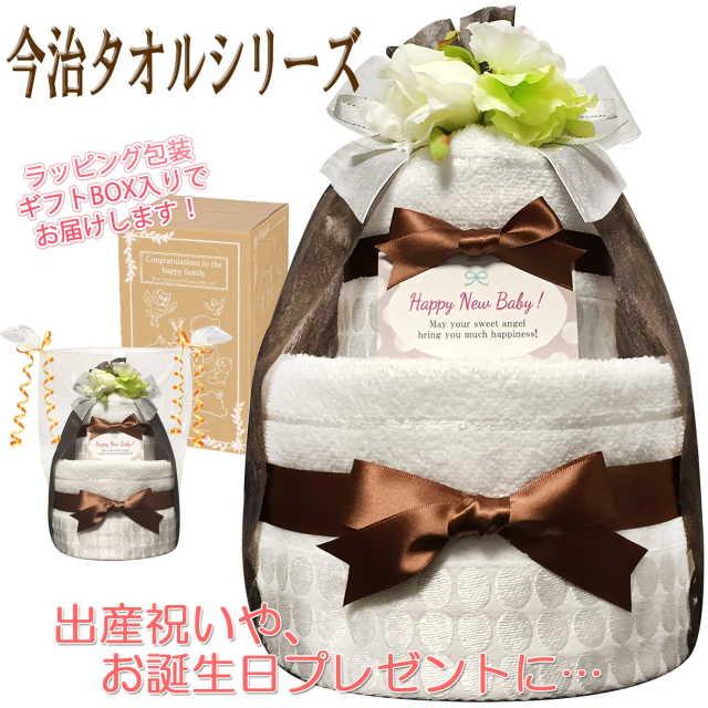 贈り物に大人気!今治タオルのおむつケーキ2段│今話題の出産祝いプレゼント imb3002