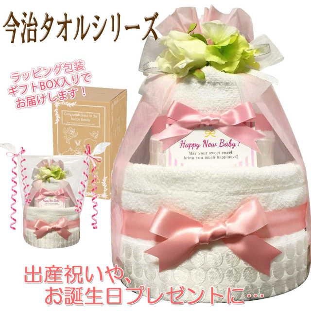 贈り物に大人気!今治タオルのおむつケーキ2段│今話題の女の子の出産祝いプレゼント imb3101