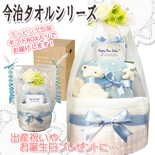 贈り物に大人気!今治タオルのおむつケーキ3段│今話題の男の子の出産祝いプレゼント imb4001