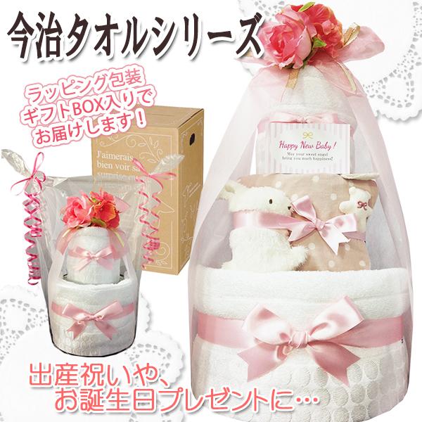 贈り物に大人気!今治タオルのおむつケーキ3段│今話題の女の子の出産祝いプレゼント imb4101