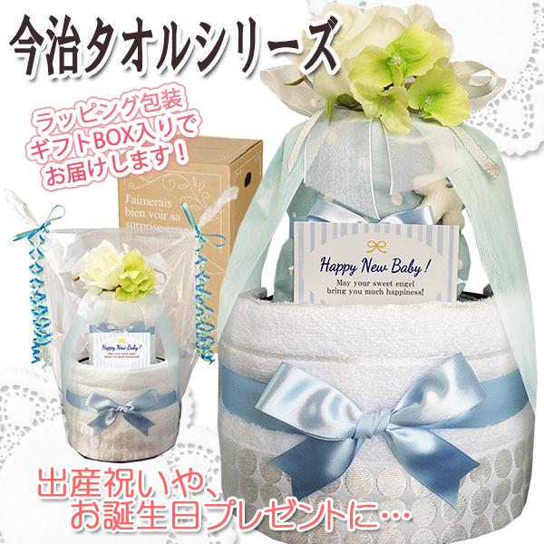 贈り物に大人気!今治タオルのおむつケーキ2段│今話題の男の子の出産祝いプレゼント imb5001