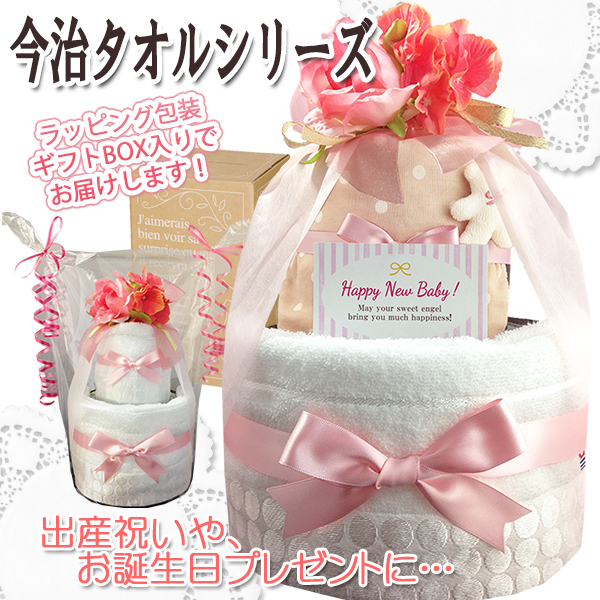 贈り物に大人気!今治タオルのおむつケーキ2段│今話題の女の子の出産祝いプレゼント imb5101