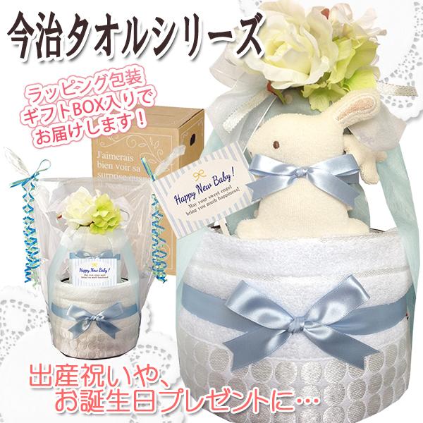贈り物に大人気!今治タオルのおむつケーキ2段│今話題の男の子の出産祝いプレゼント imb6001