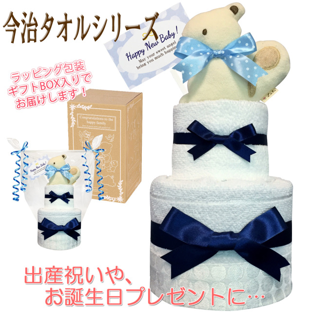 贈り物に大人気!今治タオルのおむつケーキ2段│今話題の男の子の出産祝いプレゼント imb8001