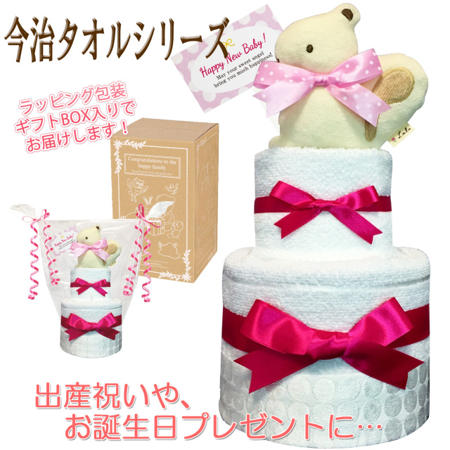 贈り物に大人気!今治タオルのおむつケーキ2段│今話題の女の子の出産祝いプレゼント imb8101