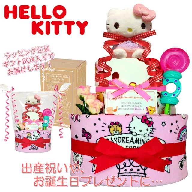 出産祝いに大人気のハローキティのおむつケーキ │フェイスタオル 赤ちゃんのお誕生日プレゼント・内祝いギフト・贈物 【送料無料】kit3001