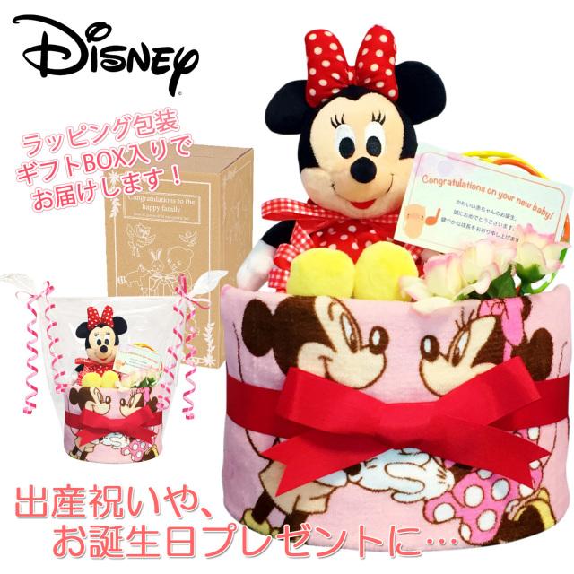 出産祝いに大人気のディズニー ミニーマウスのおむつケーキ │ウォッシュタオル 赤ちゃんのお誕生日プレゼント・内祝いギフト・贈物 【送料無料】mic1105