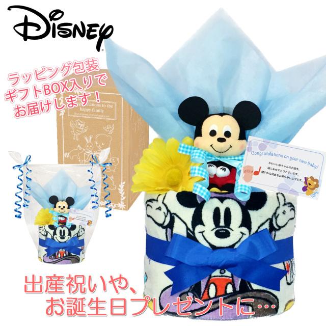 出産祝いに大人気のディズニー ミッキーマウスのおむつケーキ │ぬいぐるみ ウォッシュタオル 赤ちゃんのお誕生日プレゼント・内祝いギフト・贈物 【送料無料】mic1508