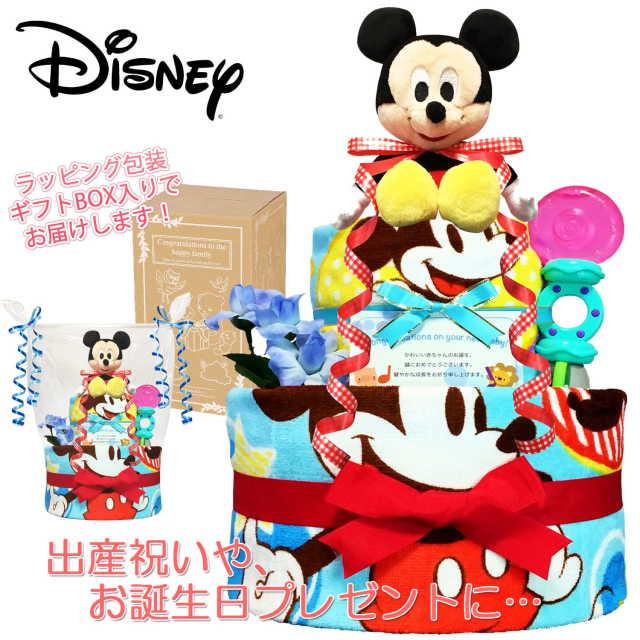 ディズニー ミッキーのおむつケーキ 男の子 2段│出産祝いに人気 赤ちゃんのお誕生日プレゼント・ギフト・ダイパーケーキ 【送料無料】mic3001
