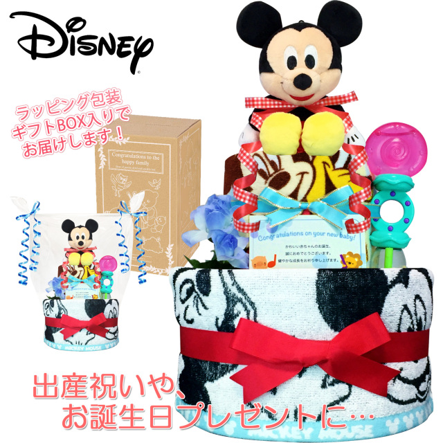 出産祝いに大人気のディズニー ミッキーマウスのおむつケーキ │ウォッシュタオル 赤ちゃんのお誕生日プレゼント・内祝いギフト・贈物 【送料無料】mic3011