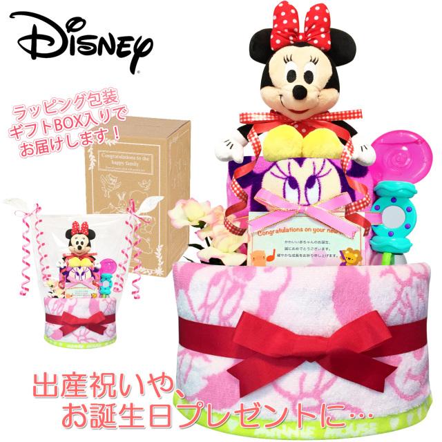 出産祝いに大人気のディズニー ミニーマウスのおむつケーキ │ウォッシュタオル 赤ちゃんのお誕生日プレゼント・内祝いギフト・贈物 【送料無料】mic3116