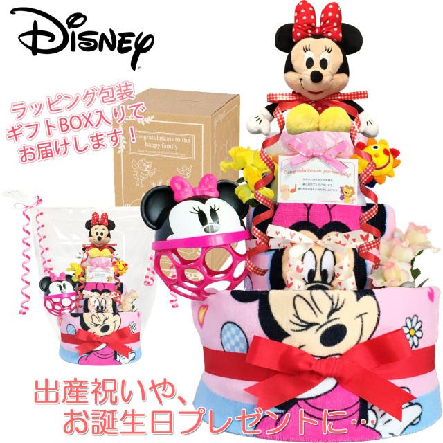 出産祝いに大人気のディズニー ミニーマウスのおむつケーキ豪華3段│ウォッシュ・フェイスタオル、スタイ  男の子・女の子 プレゼント mic4109