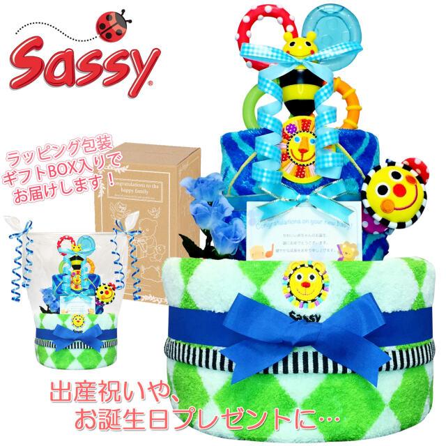 出産祝いに大人気のSassy/サッシーのおむつケーキ │ループ付きタオル 赤ちゃんのお誕生日プレゼント・内祝いギフト・贈物 【送料無料】sas2003