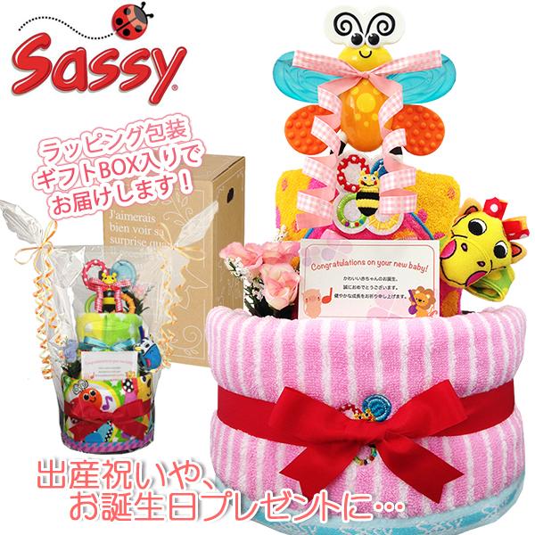 出産祝いに大人気のSassy/サッシーのおむつケーキ │ループ付きタオル 赤ちゃんのお誕生日プレゼント・内祝いギフト・贈物 【送料無料】sas2103