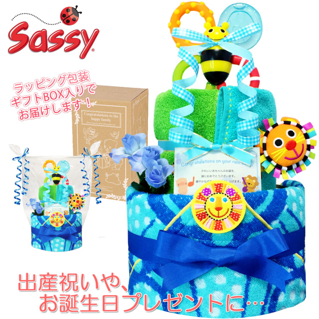 出産祝いに大人気のSassy/サッシーのおむつケーキ │ループ付きタオル 赤ちゃんのお誕生日プレゼント・内祝いギフト・贈物 【送料無料】sas3024