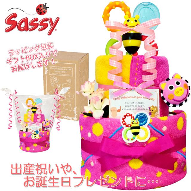 出産祝いに大人気のSassy/サッシーのおむつケーキ │ループ付きタオル 赤ちゃんのお誕生日プレゼント・内祝いギフト・贈物 【送料無料】sas3033