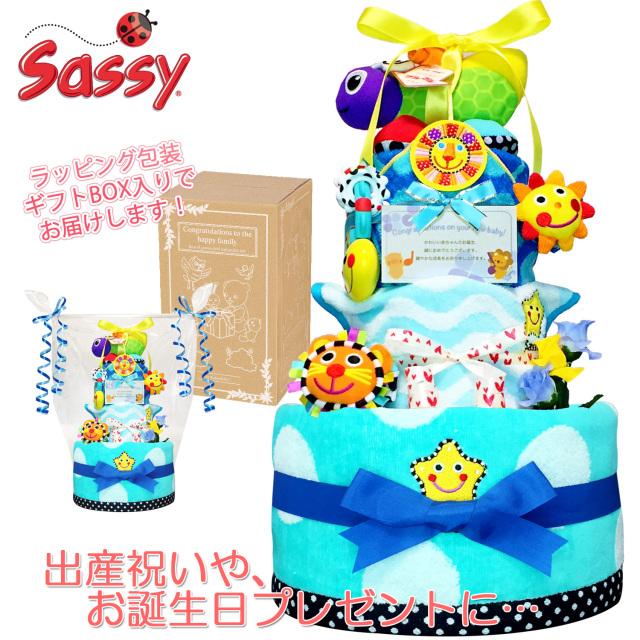 出産祝いに大人気のSassy/サッシーのおむつケーキ │ループ付きタオル 赤ちゃんのお誕生日プレゼント・内祝いギフト・贈物 【送料無料】sas4025