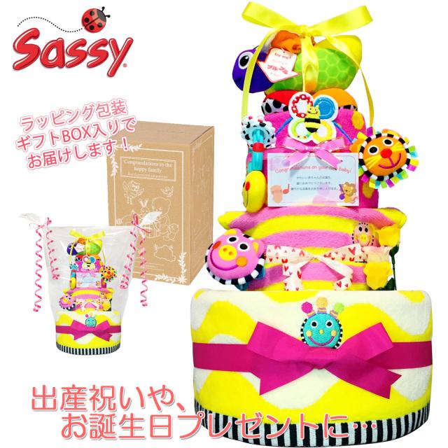 出産祝いに大人気のSassy/サッシーのおむつケーキ │ループ付きタオル 赤ちゃんのお誕生日プレゼント・内祝いギフト・贈物 【送料無料】sas4026