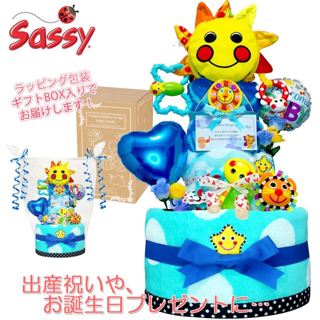 出産祝いに大人気のSassy/サッシーのおむつケーキ │ループ付きタオル 赤ちゃんのお誕生日プレゼント・内祝いギフト・贈物 【送料無料】sas4027