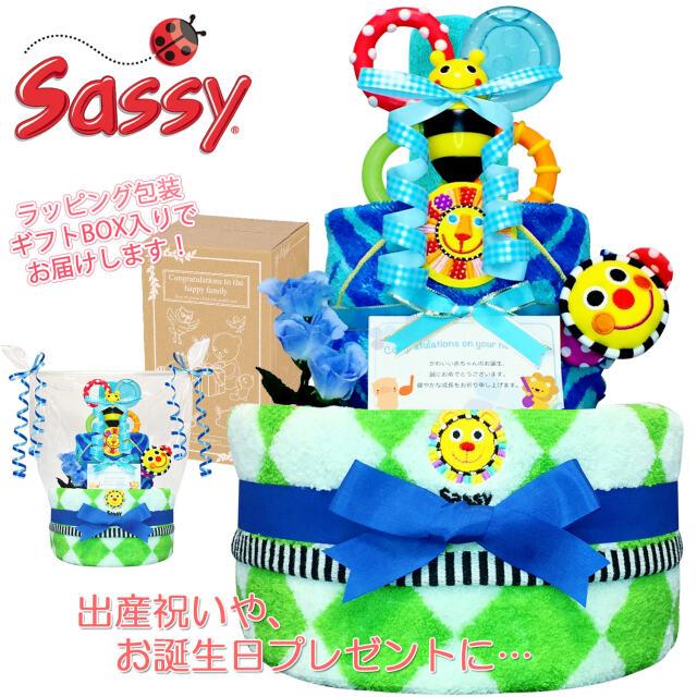 出産祝いに大人気のSassy/サッシーのおむつケーキ │ウォッシュタオル 赤ちゃんのお誕生日プレゼント・内祝いギフト・贈物 【送料無料】sas6006