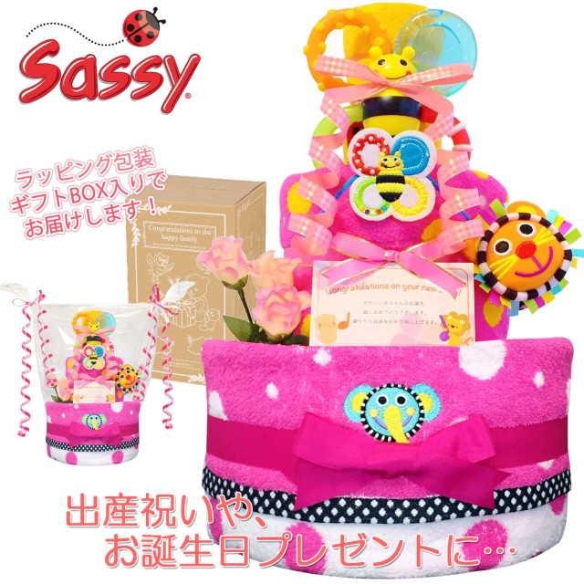 出産祝いに大人気のSassy/サッシーのおむつケーキ │フェイスタオル 赤ちゃんのお誕生日プレゼント・内祝いギフト・贈物 【送料無料】sas6112