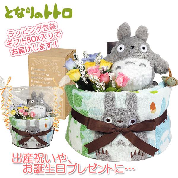 トトロのおむつケーキ