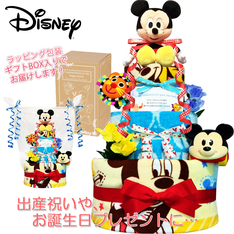 出産祝いに大人気のディズニー ミッキーマウスのおむつケーキ豪華3段│ウォッシュ・フェイスタオル、スタイ  男の子・女の子 プレゼント mic4007