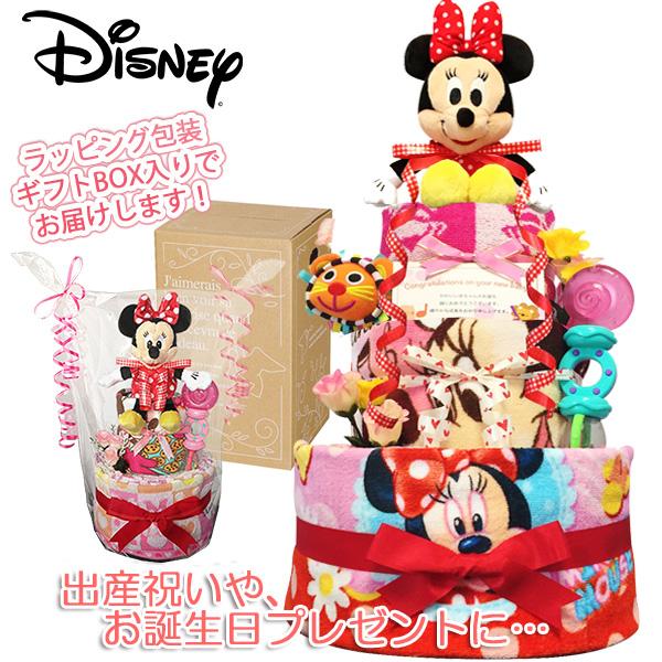 出産祝いに大人気のディズニー ミニーマウスのおむつケーキ豪華3段│ウォッシュ・フェイスタオル、スタイ  男の子・女の子 プレゼント mic4108