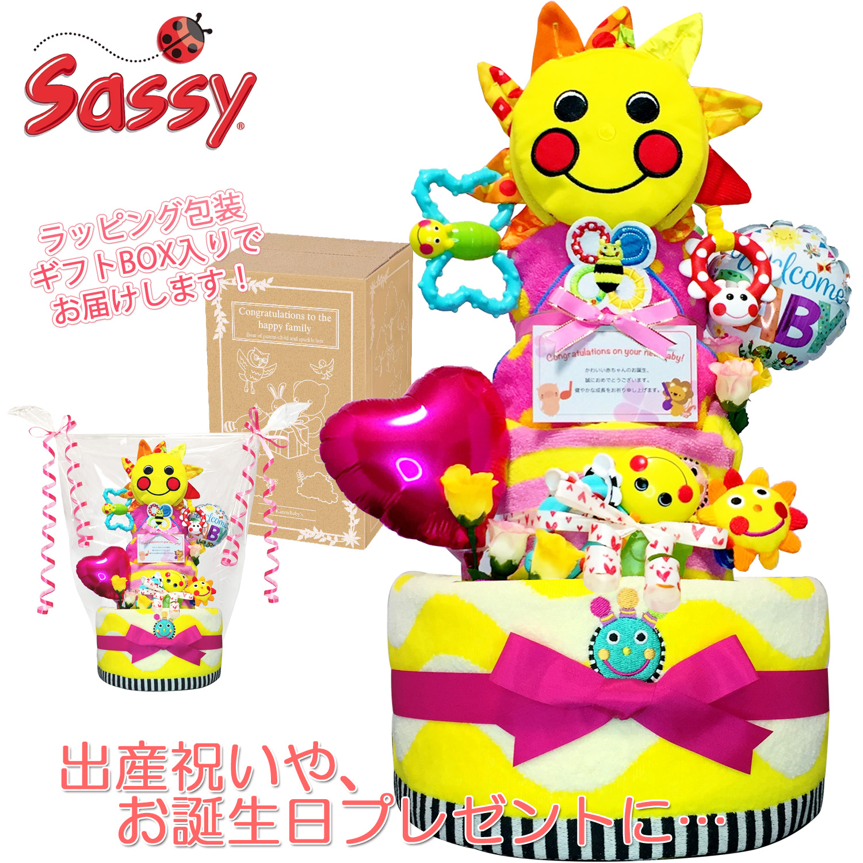 出産祝いに大人気のSassy/サッシーのおむつケーキ │ループ付きタオル 赤ちゃんのお誕生日プレゼント・内祝いギフト・贈物 【送料無料】sas4028