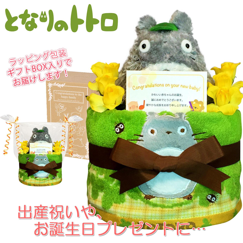 出産祝いに大人気のとなりのトトロのおむつケーキ │ウォッシュタオル ジブリ赤ちゃんのお誕生日プレゼント・内祝いギフト・贈物 【送料無料】tot1003