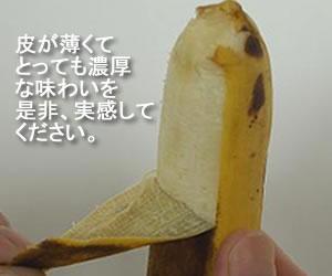 島バナナの食べ頃