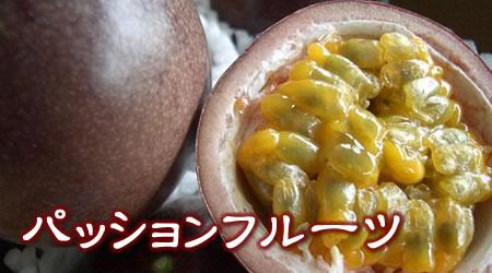 沖縄産 パッションフルーツ